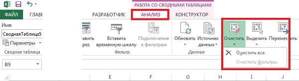 Рис. 2. Команда Очистить позволяет начать создание сводной таблицы «с нуля»