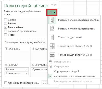 Рис. 4. Меню изменения вида списка полей сводной таблицы
