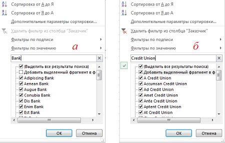 Рис. 4. Фильтрация данных с помощью поля поиска