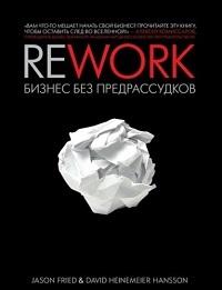 17. Д.Хайнемайер, Х.Дж.Фрайд. Rework, бизнес без предрассудков