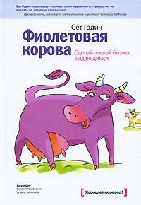 19. Сет Годин. Фиолетовая корова
