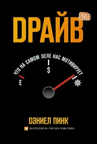 20. Дэниел Пинк. Драйв