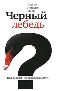 24. Нассим Талеб. Черный лебедь