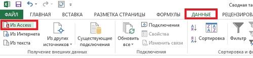 Рис. 1. Получение данных из Access