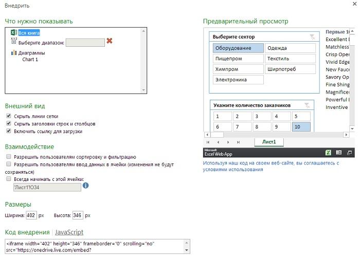 Рис. 10. Настройте параметры внедрения объекта и скопируйте код