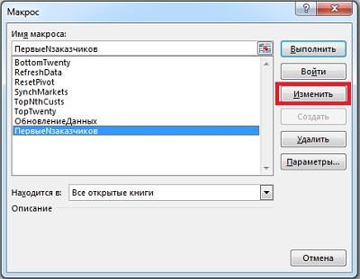 Рис. 10. Окно доступа к VBA-коду макроса