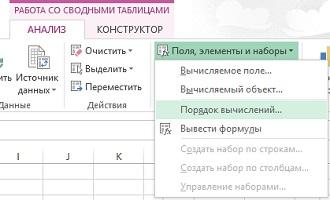Рис. 16. Откройте диалоговое окно Порядок выполнения вычислений