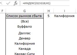 Рис. 17. Функция ИНДЕКС