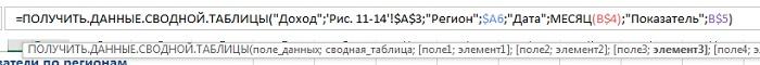 Рис. 19. Отредактированная формула ПОЛУЧИТЬ.ДАННЫЕ.СВОДНОЙ.ТАБЛИЦЫ