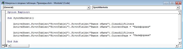 Рис. 19. Рынок сбыта Калифорния жестко задан в VBA-коде записанного макроса