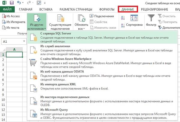 Рис. 5. Выберите в раскрывающемся списке команду С сервера SQL Server