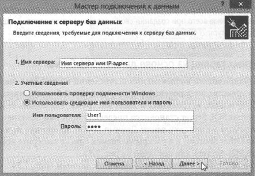 Рис. 6. Введите регистрационные данные и щелкните на кнопке Далее