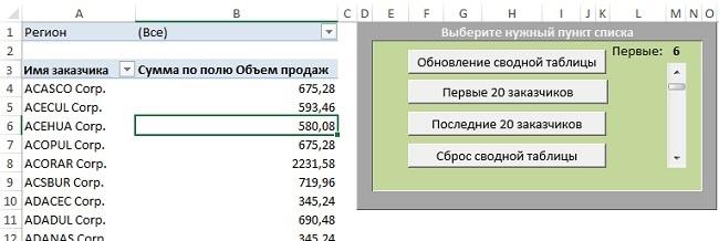 Рис. 6. Пользовательский интерфейс