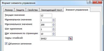 Рис. 9. После включения полосы прокрутки в сводную таблицу настройте ее параметры