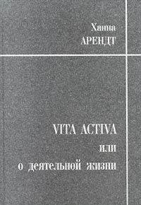 Аренд. Vita Aetiva