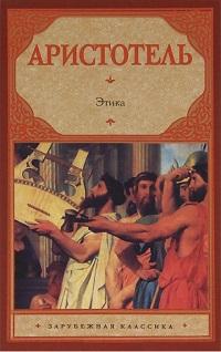 Аристотель. Никомахова этика