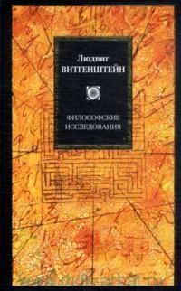 Витгенштейн. Философские исследования