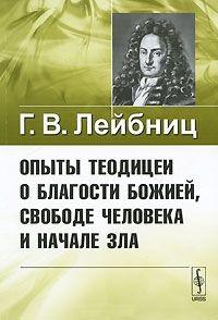 Лейбниц. Теодицея