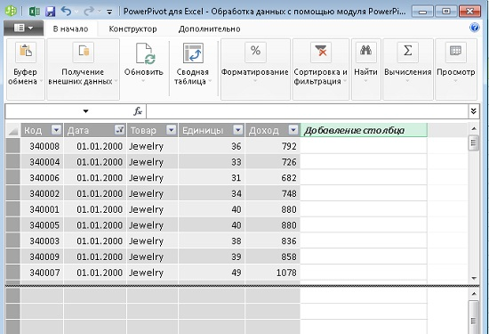Рис. 14. Записи отображаются в виде сетки, которая напоминает обычную таблицу Excel