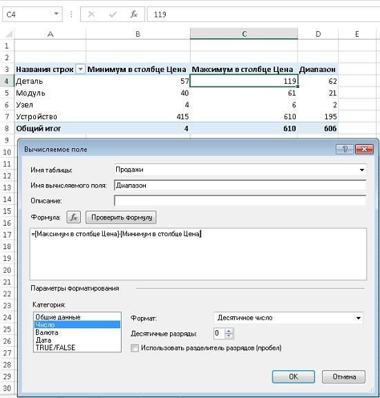 Рис. 34. С помощью DАХ можно создавать формулы, вычисляющие итоги