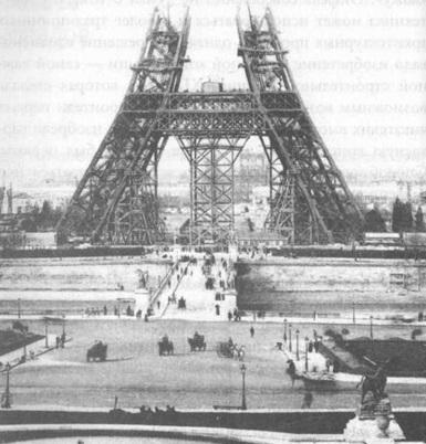Рис. 4. Эйфелева башня в процессе строительства. Париж, 1888 г.
