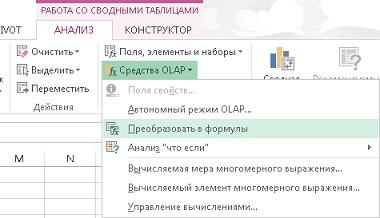 Рис. 14. Преобразование сводной таблицы в формулы куба данных