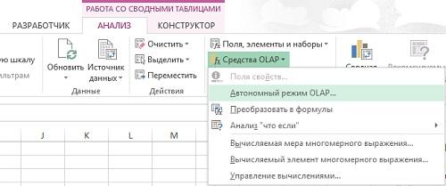 Рис. 8. Создание автономного куба данных