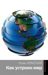 Хомский. Как устроен мир