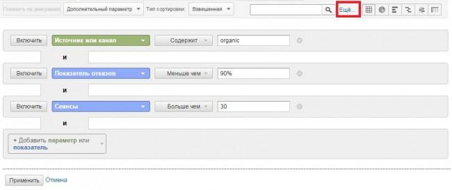 Рис. 4.16. Расширенный фильтр поиска для сложной фильтрации в таблице