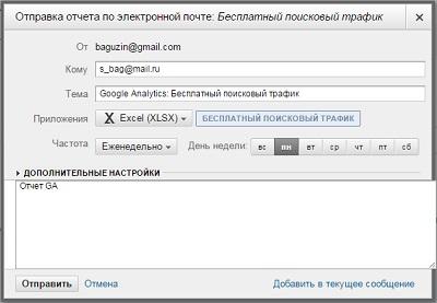 Рис. 4.23. Планирование отсылки отчета по электронной почте