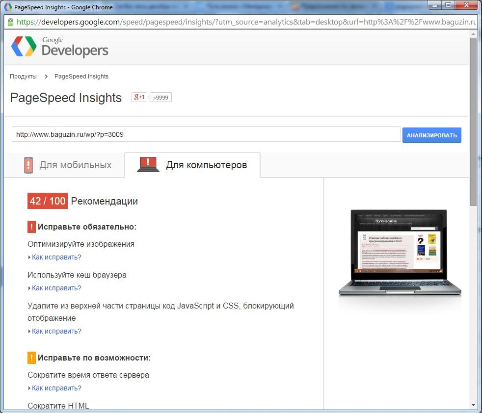 Рис. 5.31. Рекомендации Page Speed по оптимизации страницы