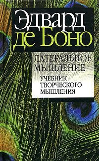 05. Эдвард де Боно. Латеральное мышление