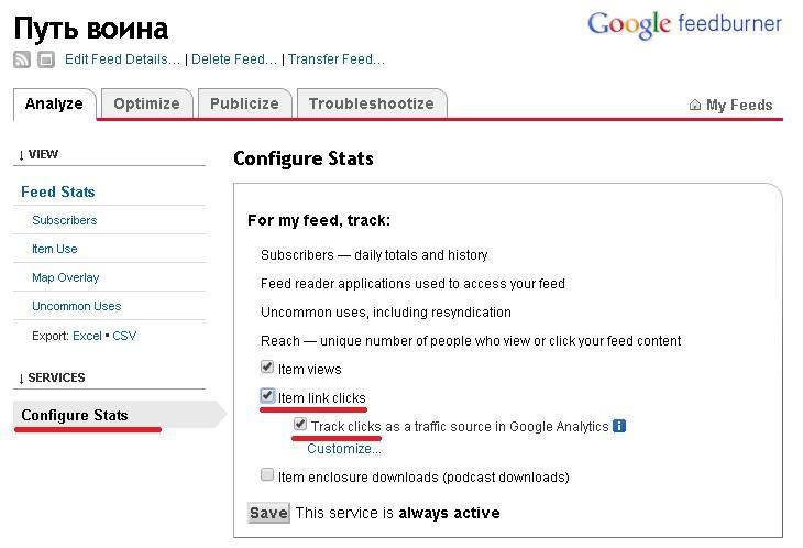 Рис. 6.8. Интеграция данных Feedburner с Google Analytics