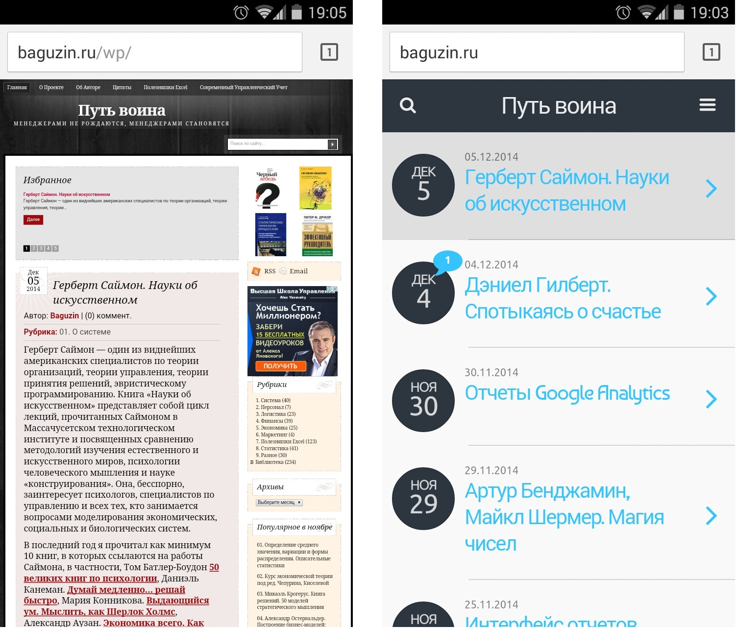 Рис. 6.9. Стандартная (слева) и мобильная версия сайта baguzin.ru