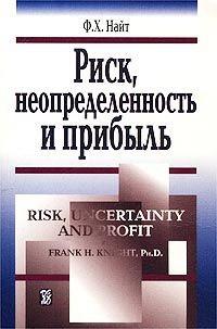 Найт. Риск, неопределенность и прибыль. Обложка