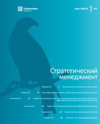 Журнал Стратегический менеджмент. Обложка - копия