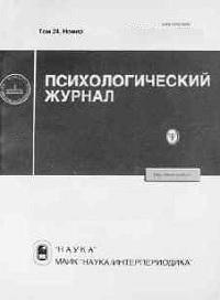 Психологический журнал