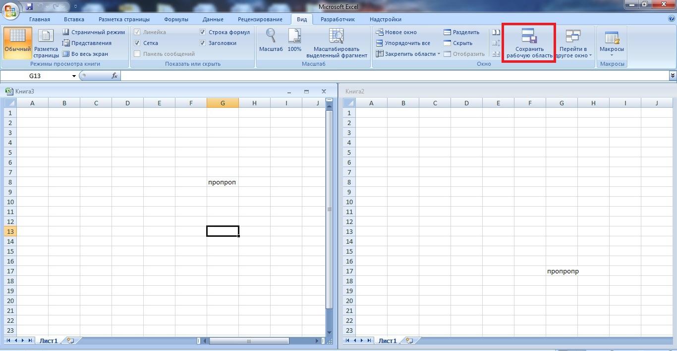 Рис. 1. Две книги Excel, расположенные рядом