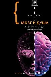 Фрит. Мозг и душа. Обложка