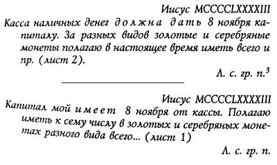 Рис. 2. Статья Касса в Главной книге