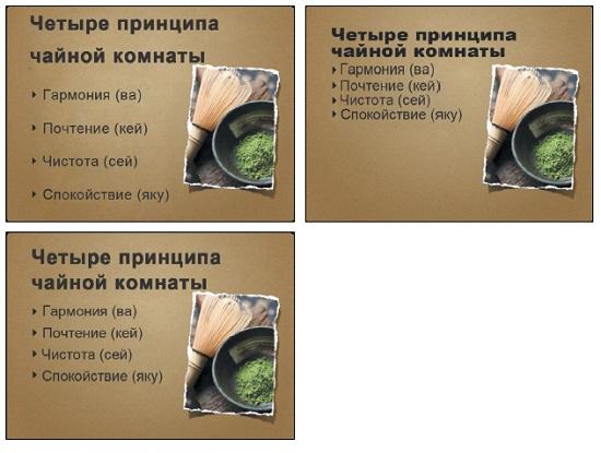 Рис. 3. Интерлиньяж