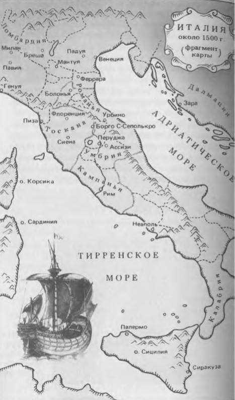 Рис. 3. Италия около 1500 года