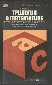 Реньи. Трилогия о математике. Обложка