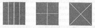 Рис. 6. Три варианта разделения квадрата на четыре одинаковые части