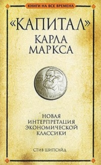 Шипсайд. «Капитал» Карла Маркса. Обложка