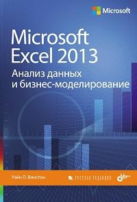 Винстон. MS Excel 2013. Анализ данных и бизнес-моделирование. Обложка