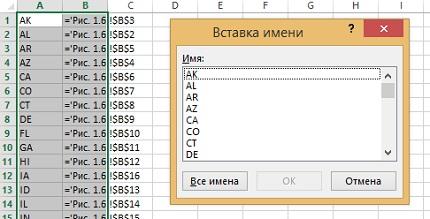 Рис. 1.15. Вывод на лист Excel список всех имен диапазонов (и представляемых ими ячеек)