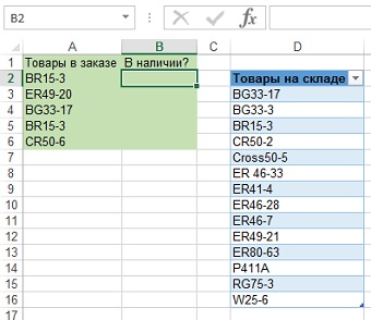 Рис. 4.1. Какие элементы из столбца С есть в наличии на складе (в столбце D)
