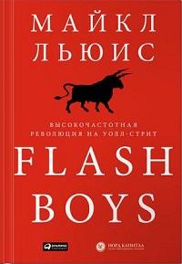 Майкл Льюис. Flash Boys. Обложка