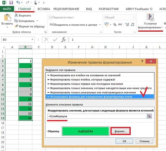 Рис. 3. Создание нового правила условного форматирования